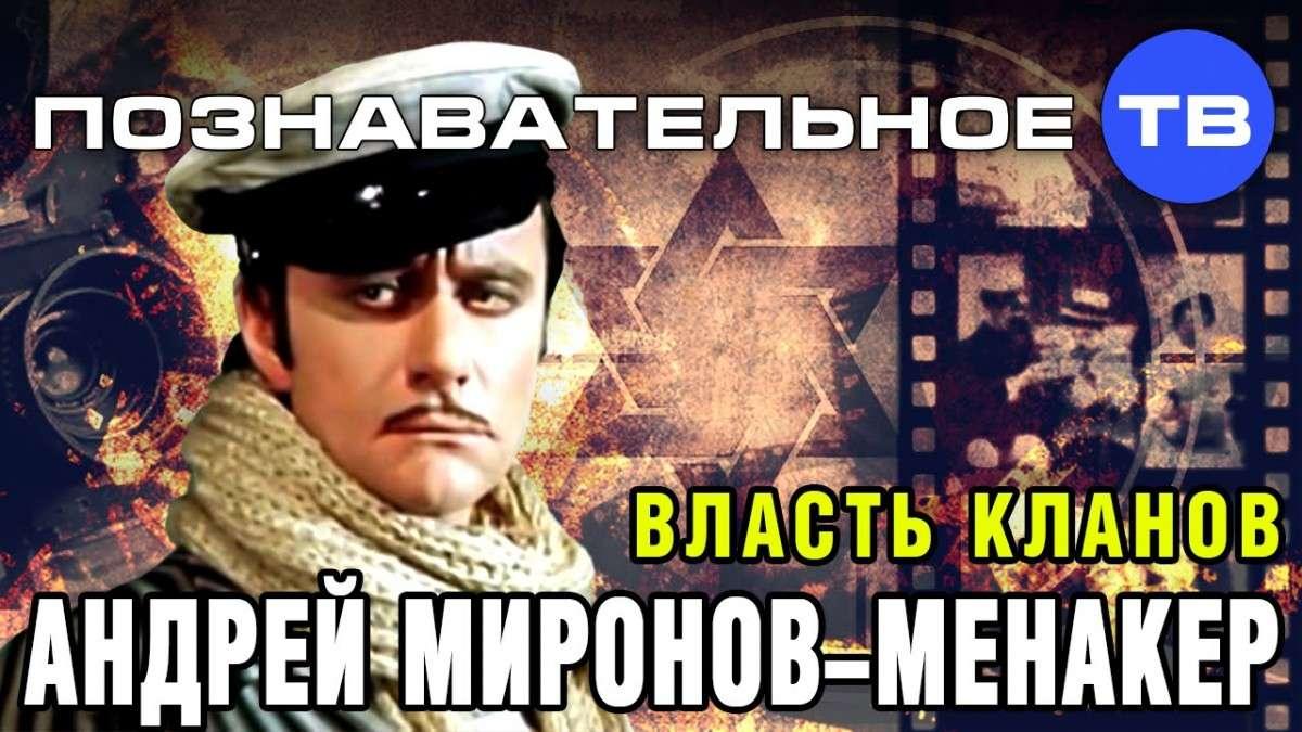 Власть еврейских кланов в России: Андрей Миронов-Менакер