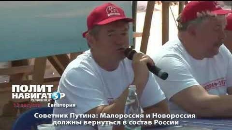 Малороссия и Новороссии должны вернуться в состав России – заявил советник Путина