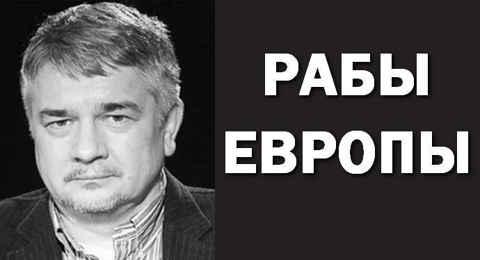 Сексуальные не рабы Европы по согласию, Ростислав Ищенко