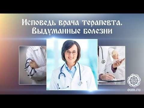 Исповедь врача терапевта: выдуманные болезни, платная медицина как она есть