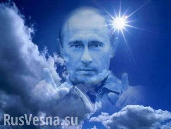 Какрусский президент стал американским богом | Русская весна
