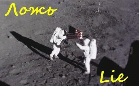 Полёт на луну – самый большой фейк XX века. Фильм запрещённый для показа в Америке