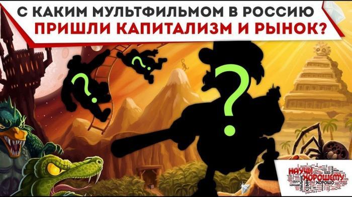 Мультфильм с которым в Россию пришли капитализм и рынок
