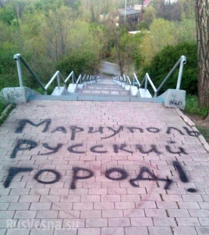 Мариуполь: «Валите к себе домой и там напрягайте людей каратели»