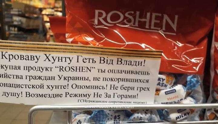 В Днепропетровске пенсионер подкладывал листовки против кровавой хунты в конфеты Roshen