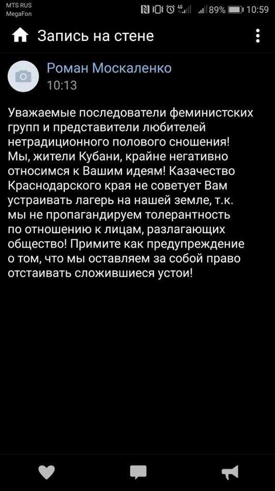 В Петербурге половых извращенцев разогнали перцовыми баллончиками, а на Кубани – нагайками