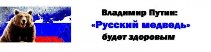 Владимир Путин: защитить от ГМО и западных фармацевтических препаратов «любой ценой»
