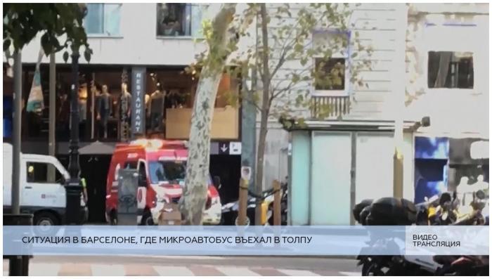 В Барселоне фургон протаранил толпу людей. Полиция назвала случившееся терактом