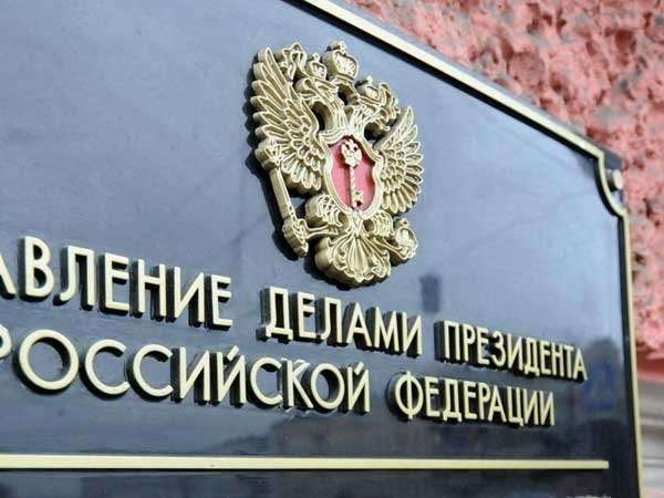 Арестованы высокопоставленные сотрудники Управления делами Президента