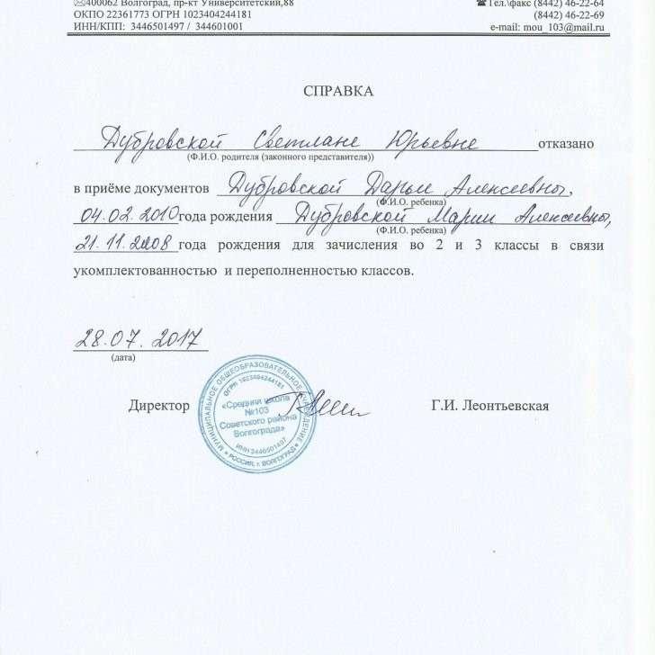 Администрация Волгограда наплевала на решение суда