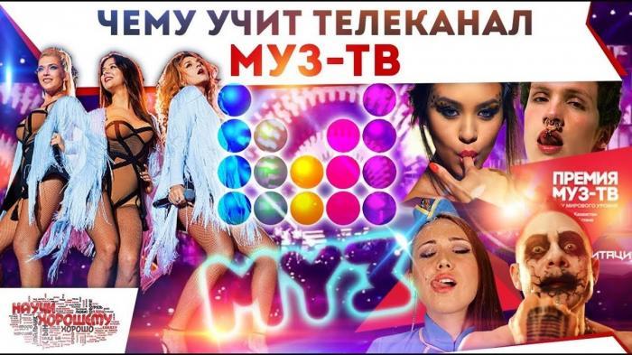 Вся правда о телеканале МУЗ-ТВ. Как влияет телеканал на массовую аудиторию