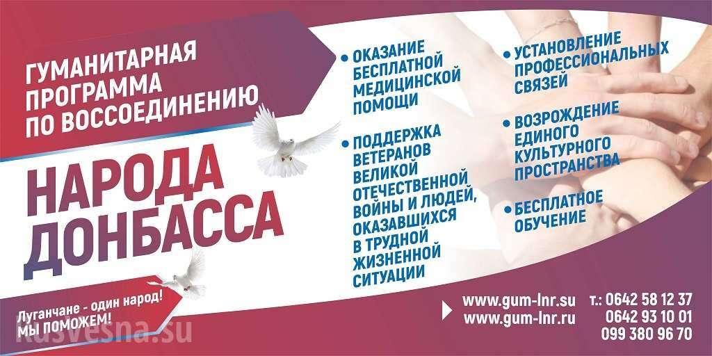 Гуманитарная программа республик Донбасса – это смерть для киевской хунты