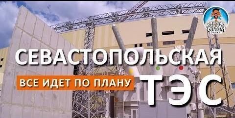 Крым: строительство новой Севастопольской ТЭС. Август 2017