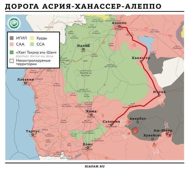 Сирия: американские наёмники в «котле», САА и ВКС сжимают кольцо окружения вокруг Акербата