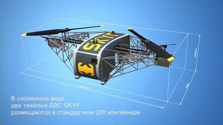 В России авиаконструкторы создали прорывную беспилотную авиагрузовую платформу