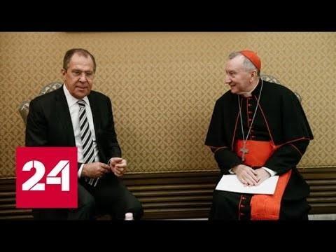 Сергей Лавров и госсекретарь Ватикана Пролин. Полное видео пресс-конференции