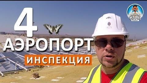 Крым: новый аэропорт Симферополя. Как идут работы?