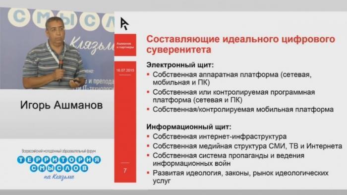 Информационный суверенитет. Лекция Игоря Ашманова для специалистов ИТ