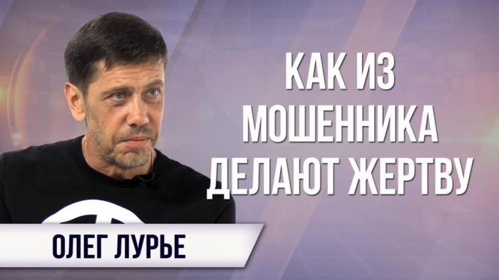 Почему Серебренникова нельзя судить за воровство? Олег Лурье