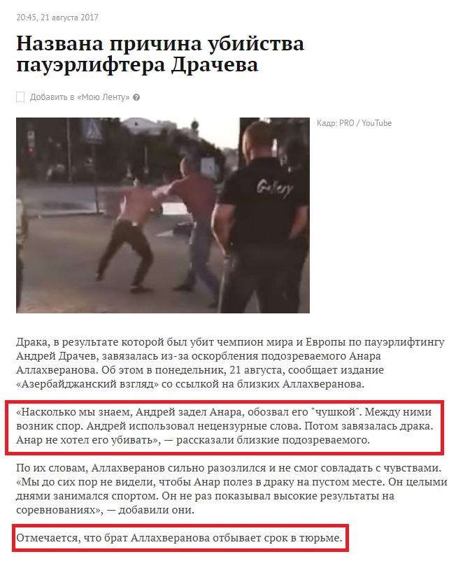 Азербайджанская диаспора начала «отмазывать» убийцу чемпиона мира Андрея Драчева