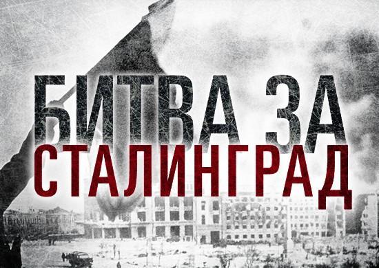 Минобороны России опубликовало рассекреченные документы о Сталинградской битве