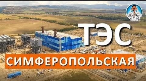 Крым: как идёт строительство симферопольской ТЭС