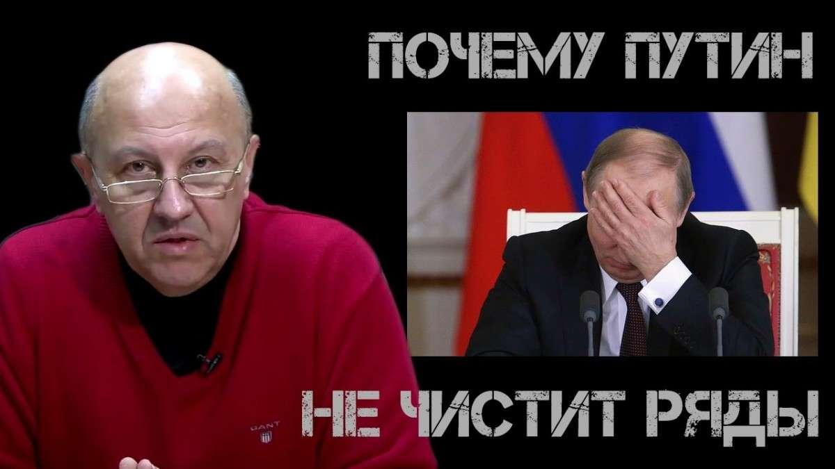 Почему Путин не проводит массовых чисток рядов от паразитов. Андрей Фурсов