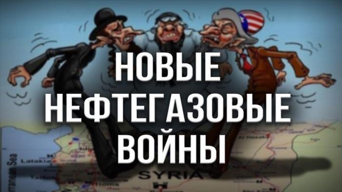 Битва за средиземноморский шельф. Дмитрий Перетолчин. Константин Черемных