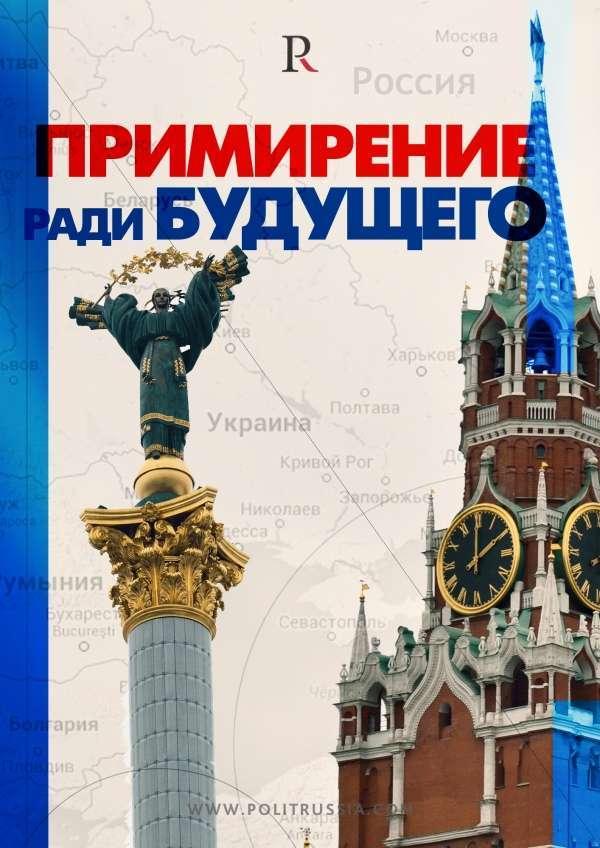 Должна ли Россия спасать Украину?
