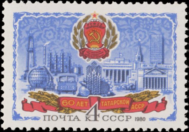 Марка 60 лет Татарской АССР