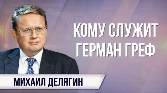 Кому служит Герман Греф и зачем Центробанку биометрические данные россиян? Михаил Делягин