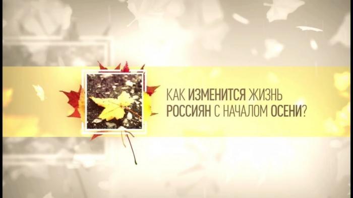 1 сентября: какие изменения ждут россиян с сентября?
