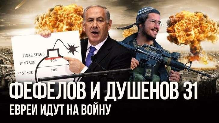 Израильский ультиматум Путину – чем опять недовольны евреи