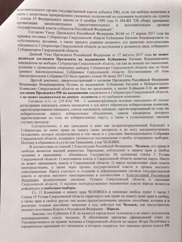 Губернаторы, избирающиеся по схеме ВРИО, не предъявили общественности важнейший документ - СОГЛАСИЕ Президента на их выдвижение.