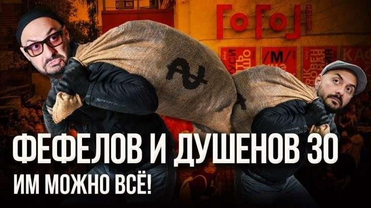 Арест Серебренникова: либерал крещённый, что вор прощённый