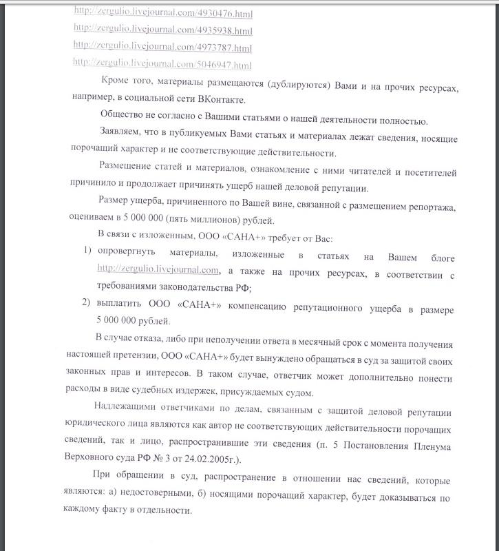 Хуцпа от жуликов: у Сергея Колясникова требуют компенсацию за «недоворованные» деньги