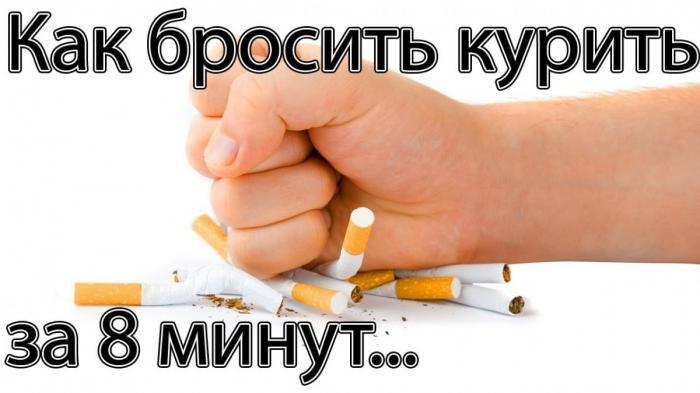 Как бросить курить за 8 минут. Об этом никогда не напишут на пачке сигарет