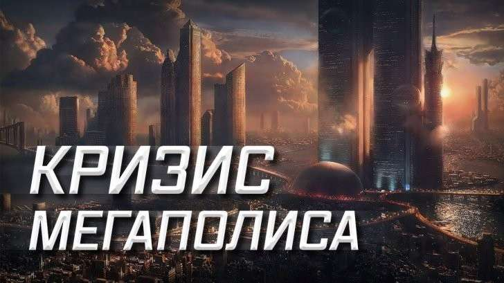 Альтернатива городской цивилизации. Как нам обустроить Россию
