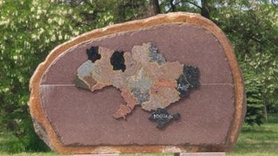 Днепропетровск: на памятнике карателям из АТО обозначили ДНР и Россию