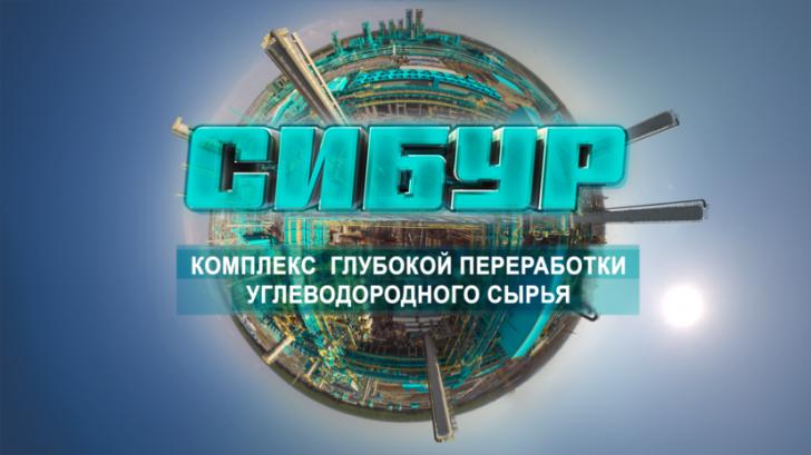 СИБУР: строительстве крупнейшего предприятия в России. Съёмка 360 градусов