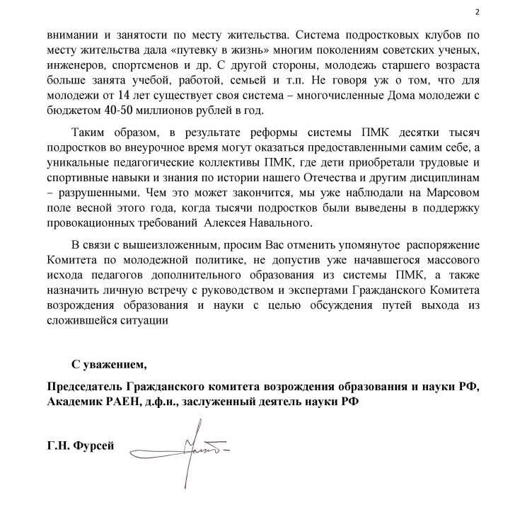 В Петербурге подростковые клубы освобождают от подростков
