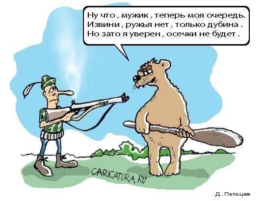 Асимметричный ответ Америке: почему не надо торопить вежливого русского медведя