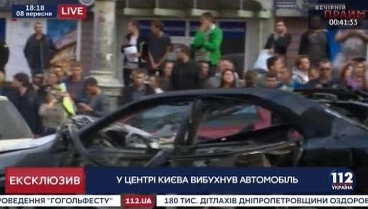 Взрывом в центре Киева убило члена