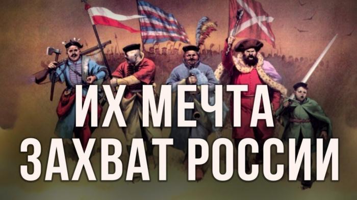 Польско-украинский заговор против России его сегодняшние метастазы