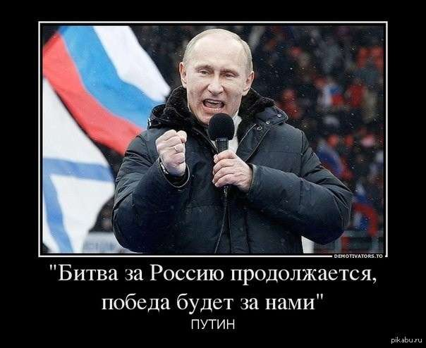 Как Путин выиграл у Запада битву за элиты России