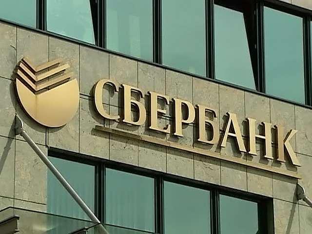 Топ-менеджеры Сбербанка и Ростуризма украли более 28 миллиардов