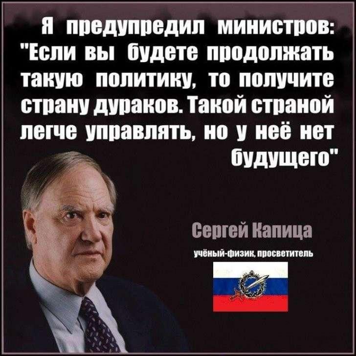Как евреи Познер и Эрнст уничтожали русского Капицу