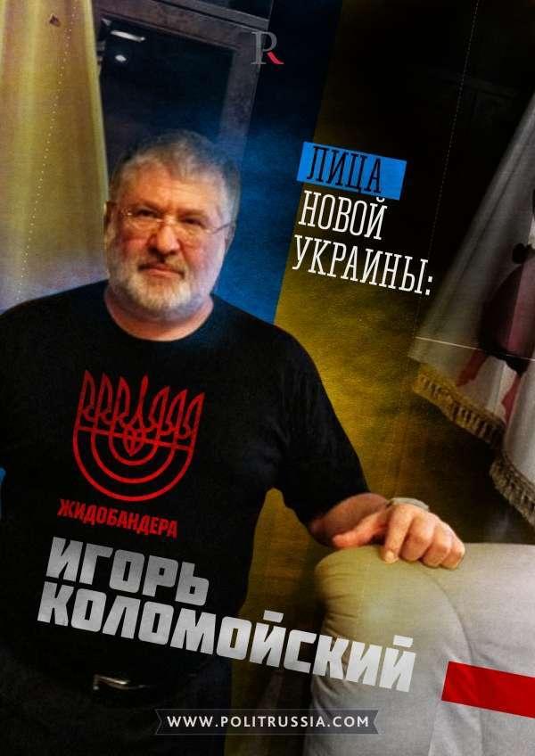 Лицо новой Украины: Коломойский