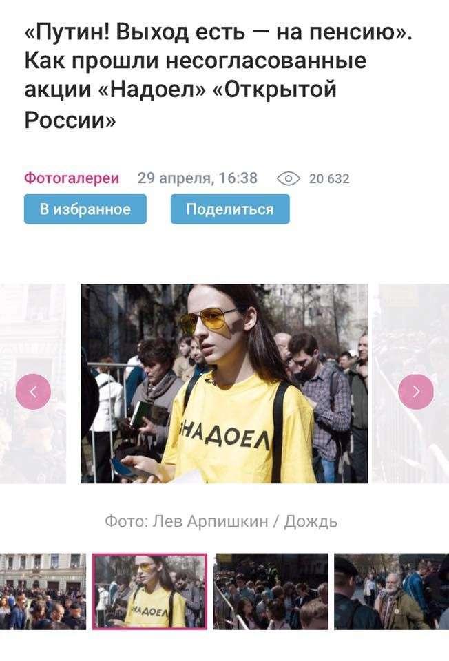 Люся Штейн от «Яблока» - новый депутат Басманного района Москвы...