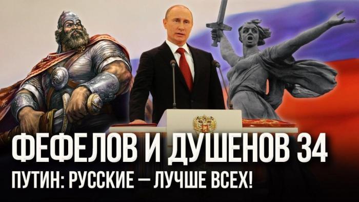 Зачем Путин озвучил основные имперские лозунги русских националистов